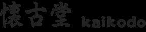 商品紹介 懐古堂(Kaikodo)は、懐かしい日本のおもちゃ(ソフビ、超合金ロボ、フィギアなど)を集めたショップです。